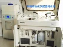 CF-A落地式生化仪配套纯水机