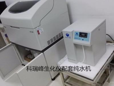 CF-A台式生化仪配套纯水机
