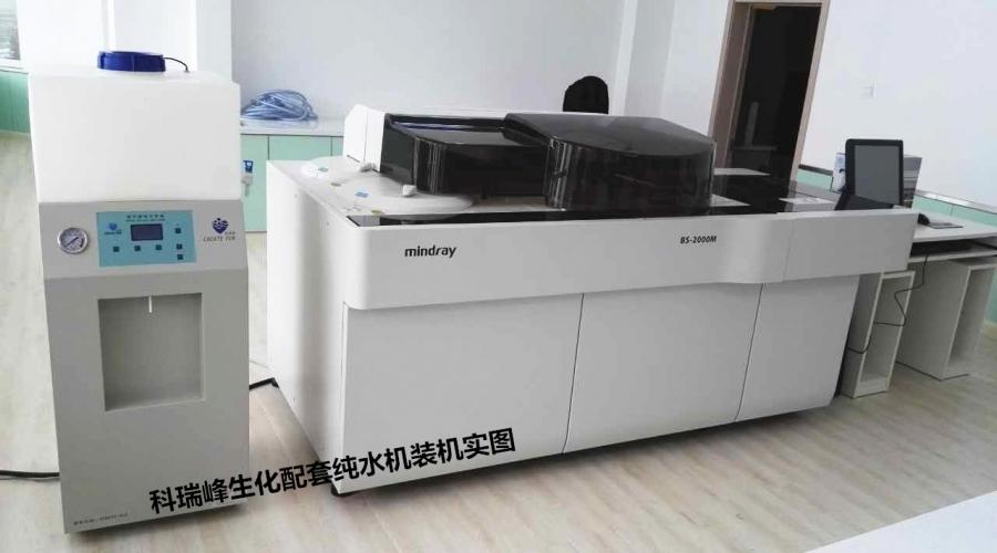 迈瑞BS-2000生化仪配套纯水系统