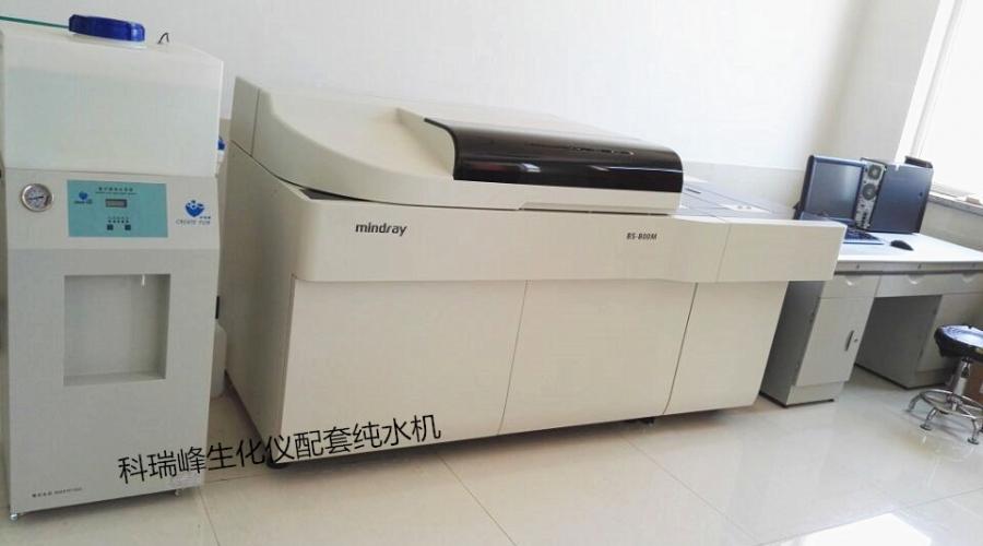 迈瑞BS-800生化仪配套纯水机