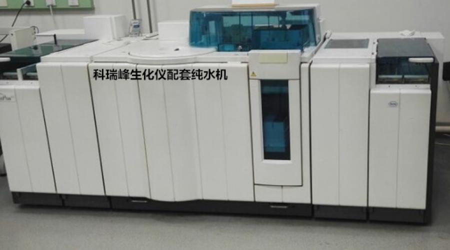 罗氏cobas8000生化仪配套纯水机