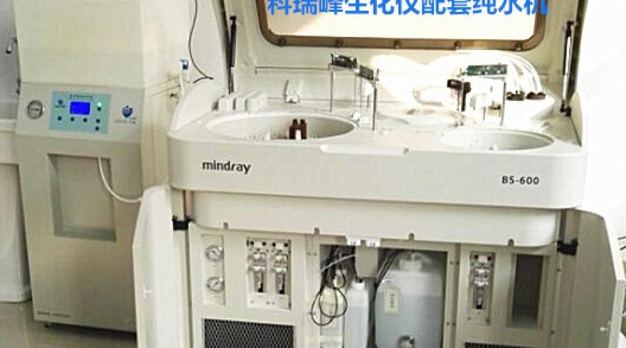 迈瑞BS-600生化仪配套纯水机