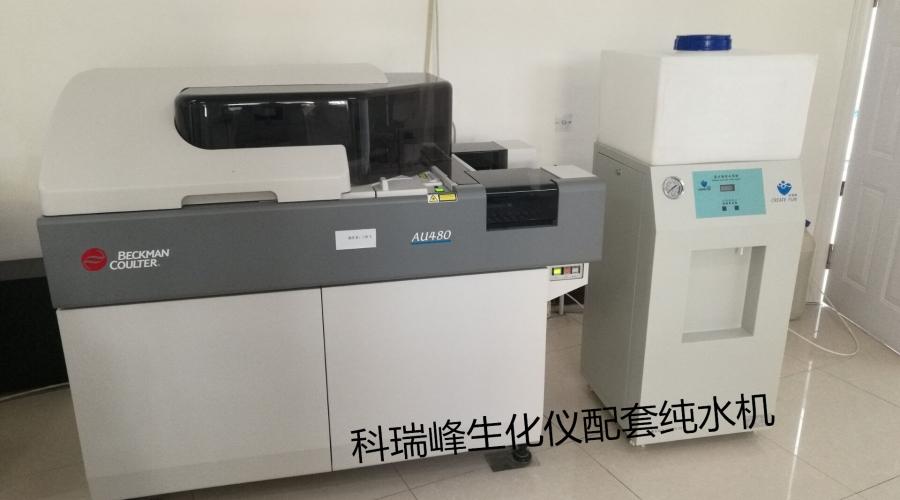 贝克曼AU480生化分析仪配套纯水机