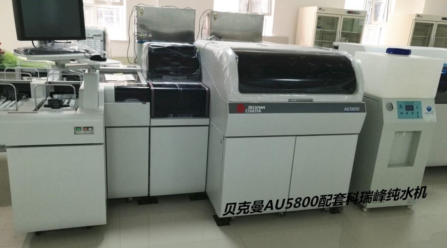 贝克曼AU5800生化分析仪配套纯水机