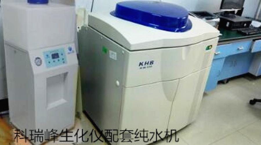 科华ZY-400生化仪配套纯水机