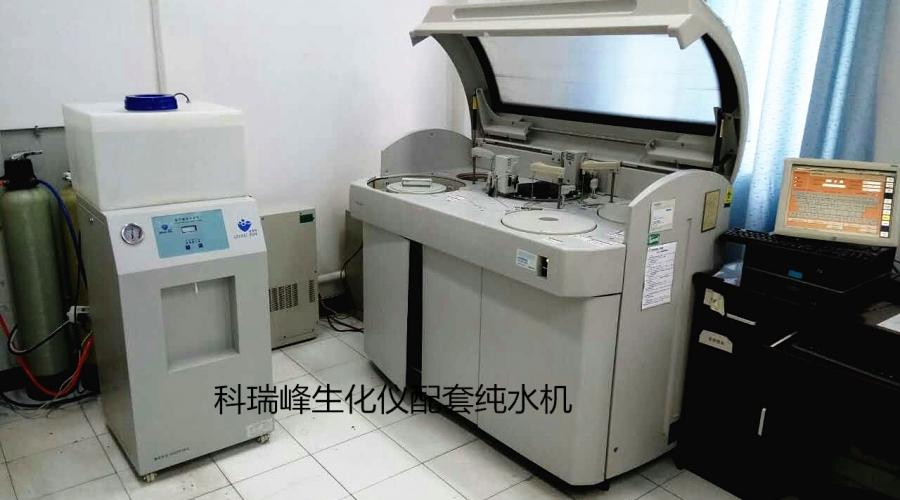 日立7180全自动生化仪分析仪配套纯水机